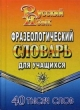 Фразеологический словарь русского языка 40 000 слов